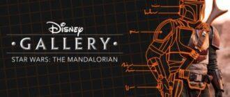 Галерея Disney: Мандалорец