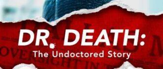 Доктор Смерть: Неподдельная история