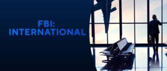 ФБР: Международный отдел