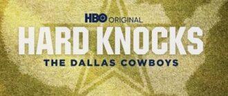 Hard Knocks с Dallas Cowboys