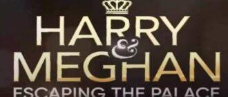 Гарри и Меган: Побег из дворца