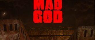 Безумный бог