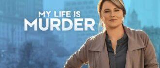 Моя жизнь - убийство