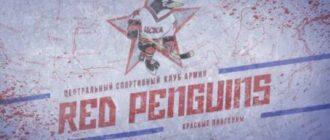 Красные пингвины