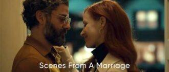 Сцены из супружеской жизни (ремейк)