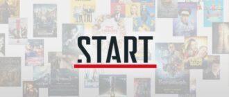 Start - стриминговый сервис / онлайн-кинотеатр