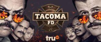 Пожарная служба Такомы