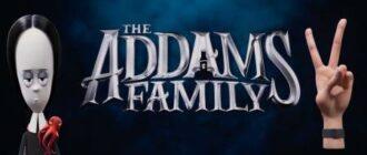Семейка Аддамс: Горящий тур