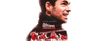 Все или ничего: Лондонский Арсенал
