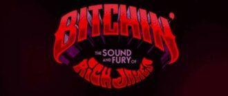 Bitchin': Звук и ярость Рика Джеймса