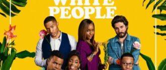 Дорогие белые / Уважаемые белые люди