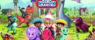 Ранчо динозавров