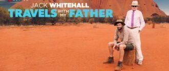 Джек Уайтхолл: путешествия с отцом