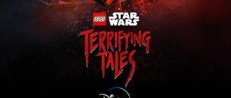 LEGO Звездные войны: Жуткие сказки