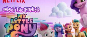 My Little Pony. Новое поколение