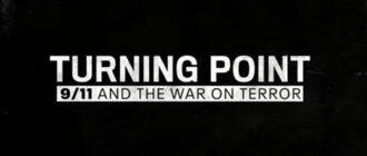 Поворотный момент. 11 сентября и война с терроризмом