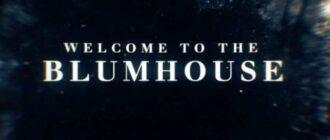 Добро пожаловать в Blumhouse