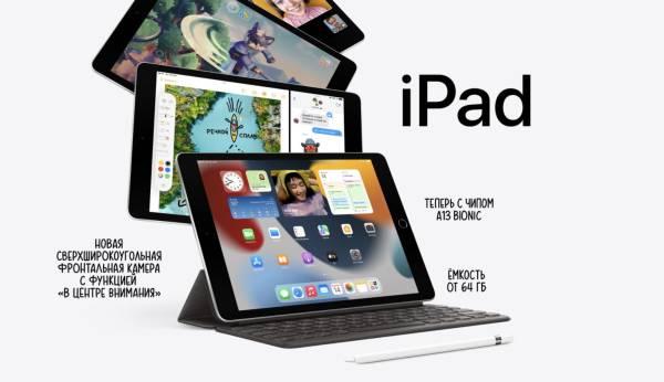 Новый базовый iPad