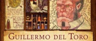 Кабинет редкостей Гильермо дель Торо
