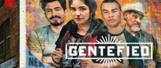 Gentefied: обратная сторона американской мечты