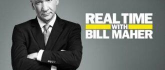 Настоящее время с Биллом Мааром