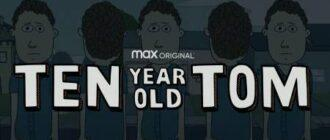 Десятилетний Том