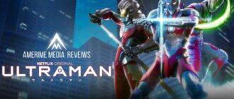 Ультрамен: новый герой